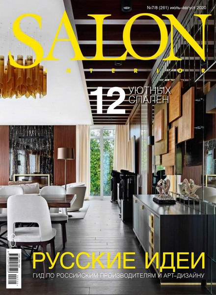 Salon-interior №7-8 июль-август 2020