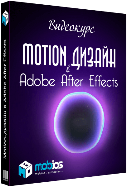 Motion-дизайн в Adobe After Effects